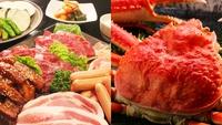 【岡山県民限定】茹でズワイ蟹一杯付!!☆和牛入り☆ 焼肉食べ放題プラン♪(※1日10食限定)