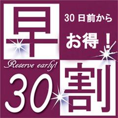 【早割30】早期予約が得々☆バイキング特別プラン☆(※インターネット限定)