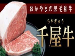 【千屋牛料理を愉しむ】☆和洋折衷会席プラン☆