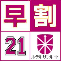 ◇【さき楽21】◇21日前までの予約がお得!!