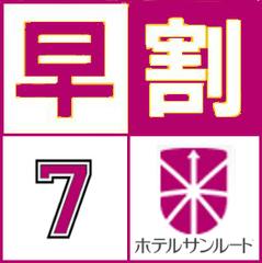 ◇【さき楽7】◇7日前までの予約がお得!!