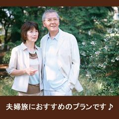 【素敵な夫婦の二人旅】たまには夫婦水入らずでゆったりのんびり♪日本酒or冷酒の特典付き◎