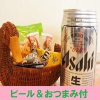 ★日替わり夕食弁当(お茶付)と缶ビール&おつまみセット付プラン★