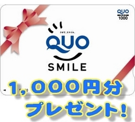 QUOカード1000円付♪<楽天限定販売>[朝食付き]