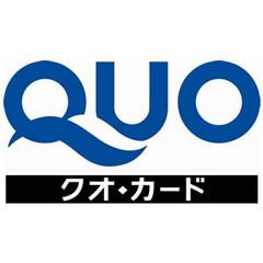 【新館オープン!】ビジネスでのご利用に、とっても便利なQUOカード付きプラン【2食付きプラン】