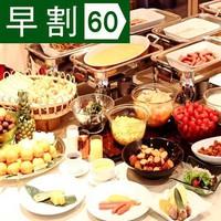 さき楽【早割60】60日前のご予約で2000円もお得!<1泊朝食付>