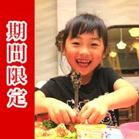 【11月限定】☆彡小学生料金半額♪ファミリープラン[1泊2食付]