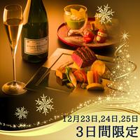 SASA-STYLE:2017クリスマス特別料理プラン(夕食:お部屋食/朝食:専用会場)
