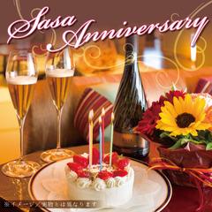 SASA-ANNIVERSARY:二人のプレミアム記念日プラン(夕食:お部屋食/朝食:お部屋食)