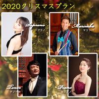 【12/22〜24限定】SASAクリスマス☆美食と音楽の夕べご宿泊プラン(コンサート&フリードリンク