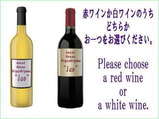 【レディースプラン☆★☆】大人の素敵女子旅☆ワインプレゼント!