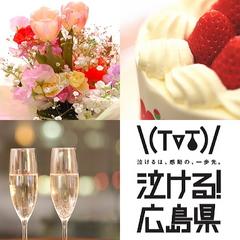 【みんなでカンパイ!広島県】花束orホールケーキorスパークリングワインより選べる!「大切な記念日」