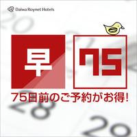 【楽天限定】(さき楽75日前)ポイント8倍!【素泊り】〜12時レイトチェックアウト〜