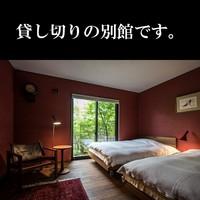 民宿とおの別館で宿泊貸し切り寛ぎプラン!(1日1組限定2名様から8名様まで対応)