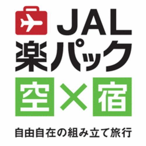 「楽パック限定」 プラン(素泊まり) ★新大阪駅から2駅★