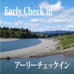 【カップルプラン】 (少し早めの13時チェックインOK)
