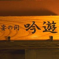 【個室食プラン】●個室お食事処で頂く和食会席1泊2食●プライベートな空間で最高の美食を気兼ねなく♪