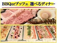 選べるディナー(BBQ又はブッフェ)をお得にセット&朝食付! 2017年10-3月 #22