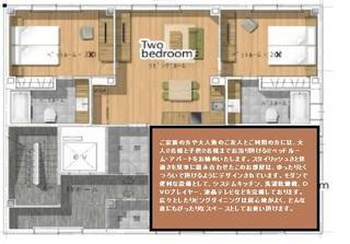 最大60%オフ 2ベッドルームとリビングキッチンのお部屋付、2世帯家族旅行、八方尾根まで徒歩1分