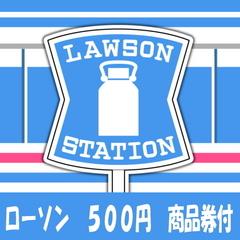【室数限定】ローソンBiVi沼津店でお買い物♪500円商品券ついてます