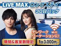 長期利用でお得!Live Max ロングステイ 30日パック【素泊まり】【客室数&期間限定】