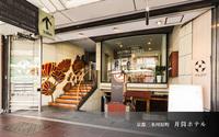 井筒ホテル~京都・河原町三条~