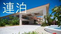 【3連泊以上】スタンダードプランの5%OFF!石垣島でスイートルームStayを楽しもう♪【朝食付】