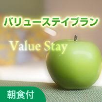【がんばろう!千葉】バリューステイプラン<朝食付き>
