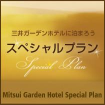 【室数限定】冬のスペシャルウィークプラン<素泊まり>