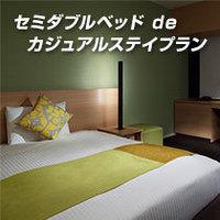 【カップル限定】セミダブルベッド de カジュアルステイプラン<素泊まり>