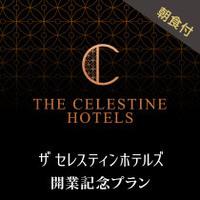 【第2弾 ザ セレスティンホテルズ オープン記念プラン】<朝食付>