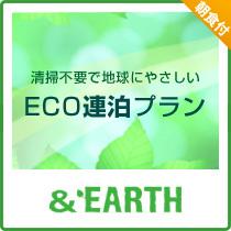 Eco連泊プラン 〜未来のために私たちにできること〜 <朝食付き>