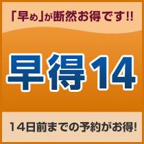 【早期割引】早得14days☆早めのご予約がオトク!室数限定価格♪<素泊まり>