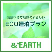Eco連泊プラン 〜未来のために私たちにできること〜 <素泊まり>
