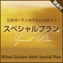 【室数限定】冬のスペシャルウィークプラン<朝食付き>