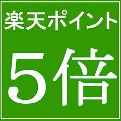 【平日限定】2名様〜3名様1室利用でポイント5倍プラン<素泊まり>
