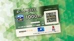 マルチギフトカード1000円付プラン【バイキング朝食付】