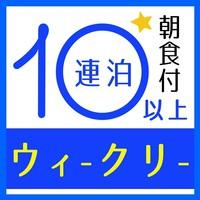 10連泊以上ウィークリープラン【朝食バイキング付き】