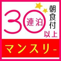 30連泊以上マンスリー長期割プラン【朝食バイキング付】