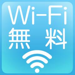 【スタンダードプラン】朝食付き●Wi−Fi無料接続可●