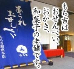 【もち吉】一口羊羹でほっと一息プラン〜羽田空港直通・朝食無料〜