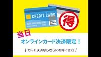 【当日予約オンラインカード決済限定】今夜のお宿は京王プレッソイン東銀座で!
