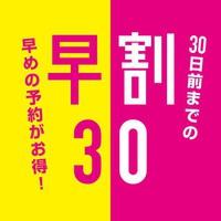 30日前の予約がお得【さき楽30】軽朝食付き〜新橋・銀座へのアクセス便利〜