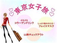 【東京女子旅】ガールズトークに華を咲かせよう!ゆったり11時チェックアウト付〜駅近で安心・朝食無料〜
