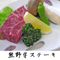 【2食付】熊野牛ステーキ付満福御膳☆熊野古道はいつでもお出かけ日和!熊野詣で・温泉・世界遺産・癒し旅