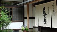 京都大原de体験プラン★≪草木染めでオリジナルハンカチ作り♪≫