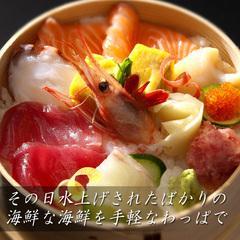 【海鮮丼付きお手軽和膳】 お部屋で「わっぱ飯」のお手軽和膳(汁物・小物・ミニスイーツ付)