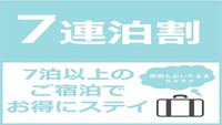 【7連泊】★7連泊以上でお得に素泊まりプラン★【全館Wi-Fi無料】