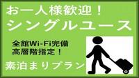 【お一人様歓迎シングルユース】★素泊まり★松本散策の拠点に《全館Wi-Fi無料》