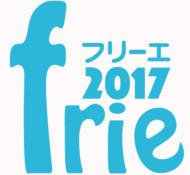☆フリーエ2018鹿島槍参加者プラン ドミトリー1泊2食付
